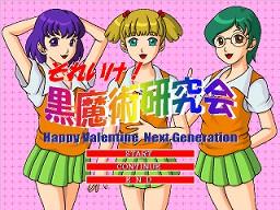 http://mao.sub.jp/game/hvk/hvk_img01.jpg